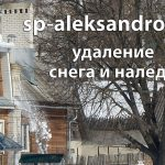 Очистка крыши от наледи Александров